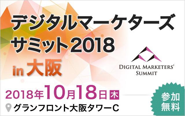 デジタルマーケターズサミット 2018 in 大阪