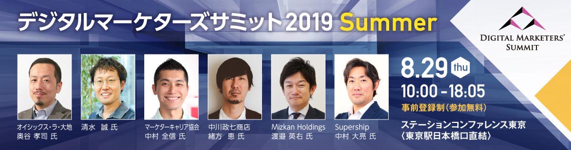 デジタルマーケターズサミット 2019 Summer
