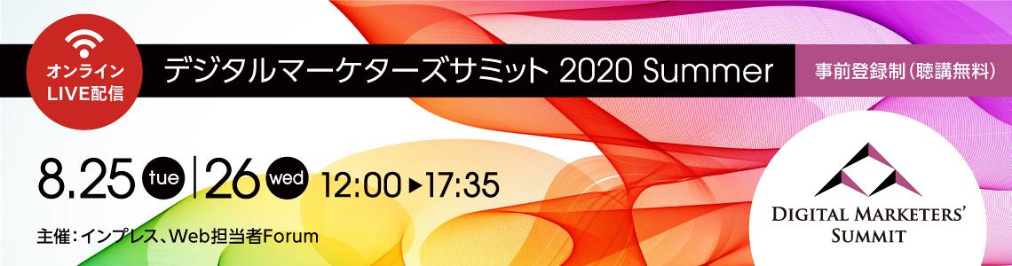 デジタルマーケターズサミット 2020 Summer