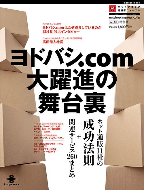 「ヨドバシ.com大躍進の舞台裏」