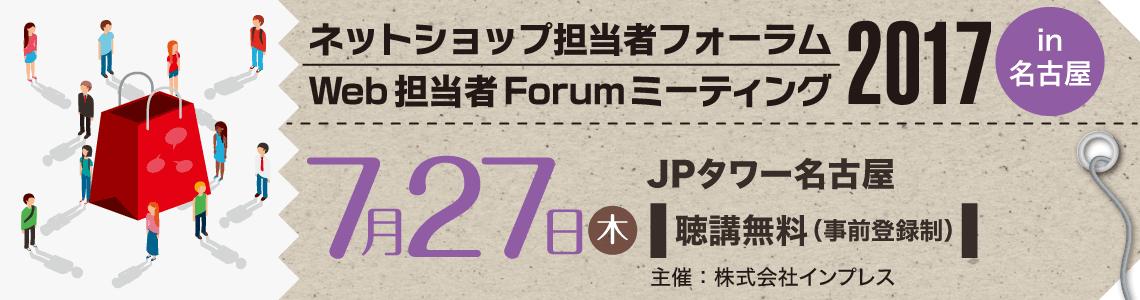 ネットショップ担当者フォーラム2017 in 名古屋/Web担当者Forumミーティング2017 in 名古屋