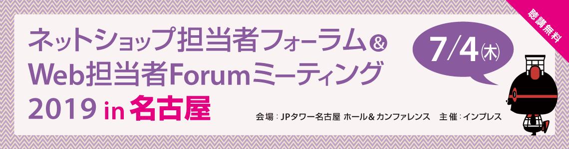 ネットショップ担当者フォーラム& Web担当者Forumミーティング2019 in 福岡