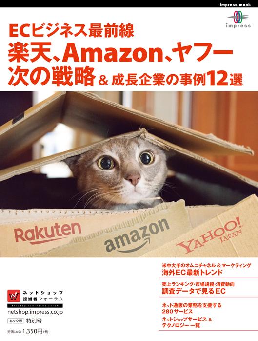 「EC ビジネス最前線 楽天、Amazon、ヤフー 次の戦略&成長企業の事例12選」