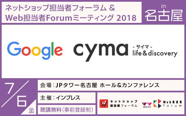 ネットショップ担当者フォーラム/Web担当者Forumミーティング2018 in 名古屋