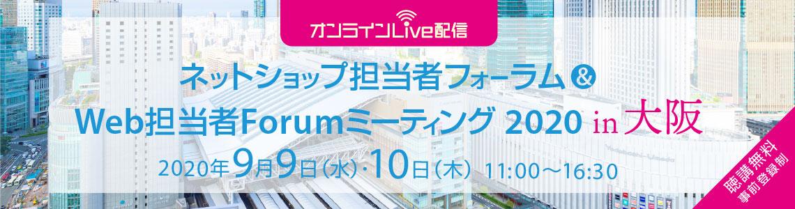 ネットショップ担当者フォーム & Web担当者Forum ミーティング 2020 in 大阪