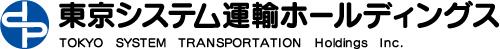 東京システム運輸ホールディングス株式会社