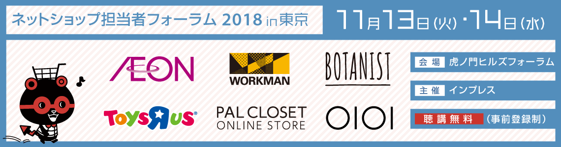 ネットショップ担当者フォーラム2018 in 東京/Web担当者Forumミーティング2018 in 東京