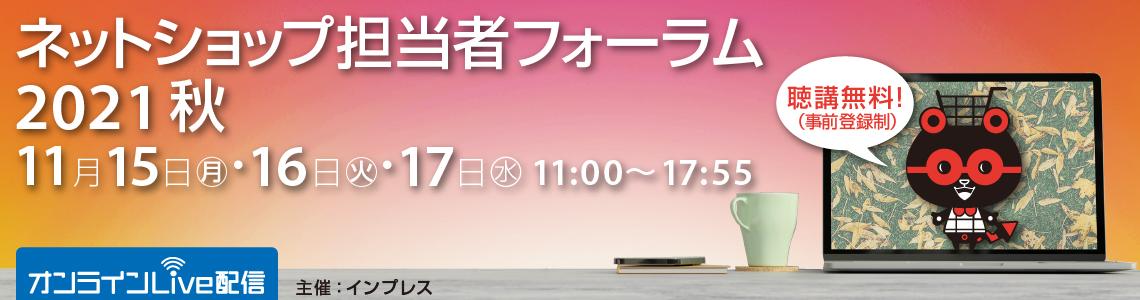 ネットショップ担当者フォーラム2021 in 東京