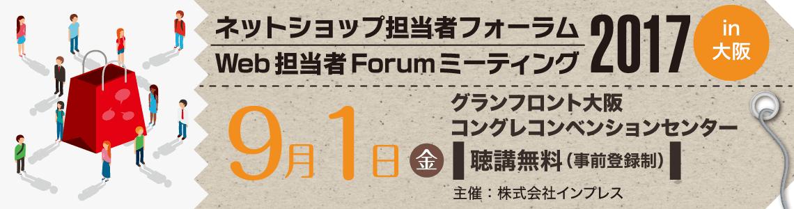 ネットショップ担当者フォーラム2017 in 大阪/Web担当者Forumミーティング2017 in 大阪