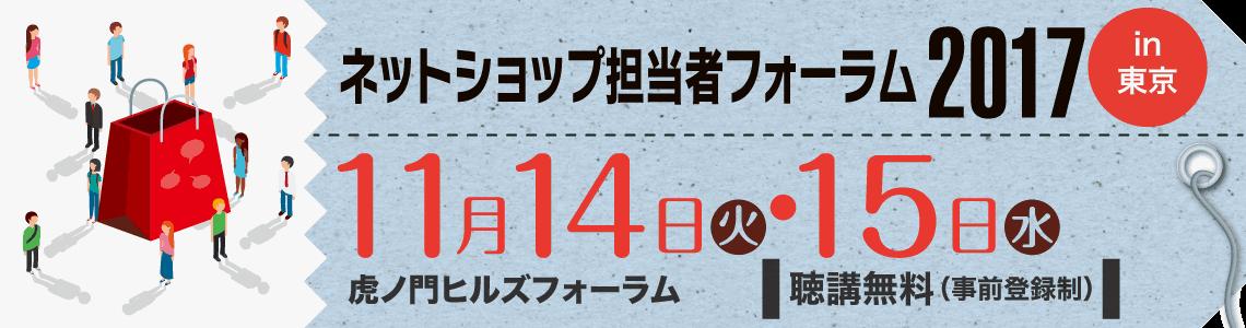ネットショップ担当者フォーラム2017 in 東京/Web担当者Forumミーティング2017 in 東京