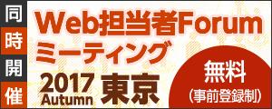 Web担当者Forumミーティング2017秋