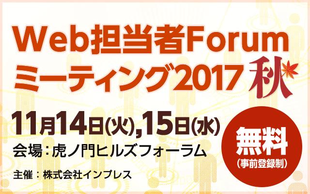 Web担当者Forum ミーティング 2017 秋」を11月14日(火)、15日(水)開催