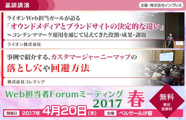 Web担当者Forum ミーティング 2017 春」を4月20日(木)開催