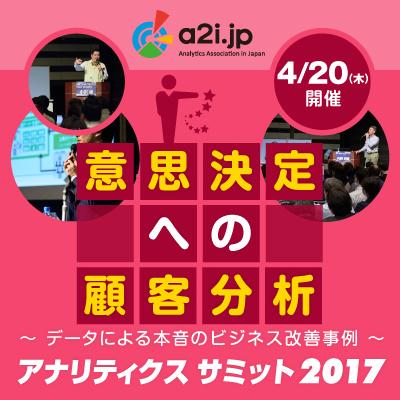 同時開催!アナリティクス サミット 2017