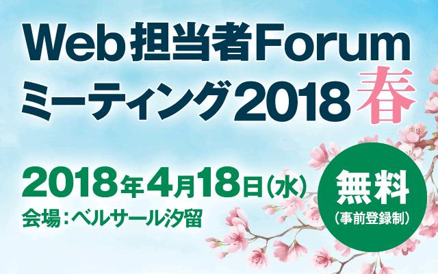 Web担当者Forum ミーティング 2018 春」を4月18日(水)開催