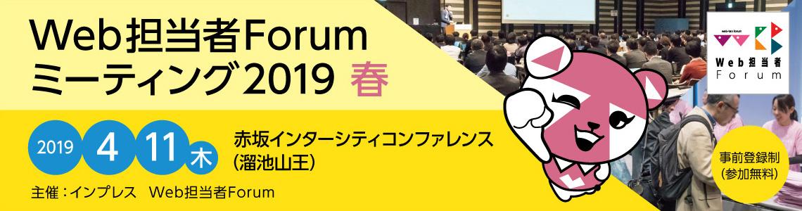 Web担当者Forum ミーティング 2019 春