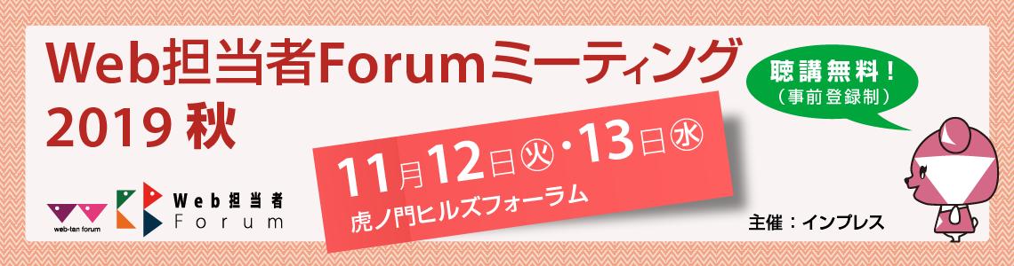 Web担当者Forum ミーティング2019 秋